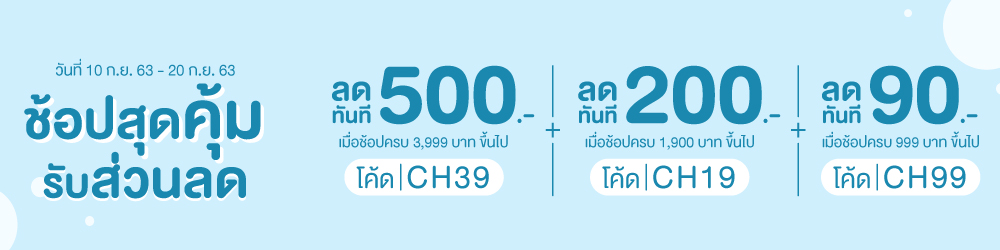 //media.true-shopping.com/assets/uploads/ready/ช้อปสุดคุ้ม_1000x250_20200909111600.jpg