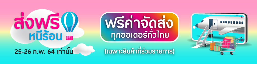 //media.true-shopping.com/assets/uploads/ready/ส่งฟรีหนีร้อน_1000x250_20210219180304.jpg