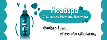 รีวิว Headspa 7 All in one Premium Treatment